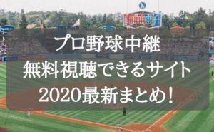 野球 界 の 噂