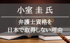 小室圭さんが弁護士資格を日本で取得しない理由