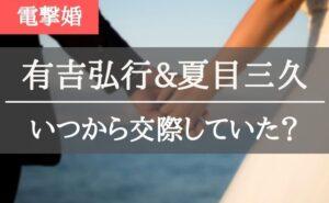 有吉弘行と夏目三久はいつから交際していたのか