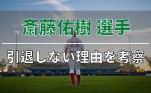 斎藤佑樹選手が引退しない理由を考察