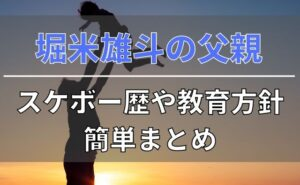 堀米雄斗選手の父親のスケボー歴や教育方針まとめ