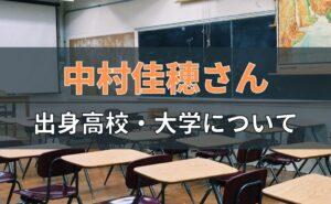 中村佳穂さんの出身高校・大学について