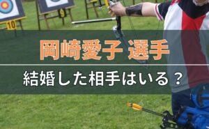 岡崎愛子選手に結婚した相手はいるのか
