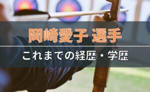 岡崎愛子選手の経歴・学歴について