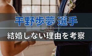 平野歩夢選手が結婚しない理由を考察