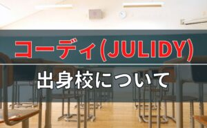JULIDY・コーディさんの出身校について