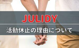 julidyが活動休止する理由について