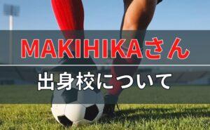 makihikaさんの出身校について