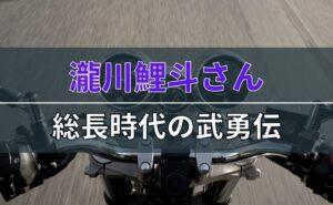 瀧川鯉斗さんの総長時代の武勇伝について