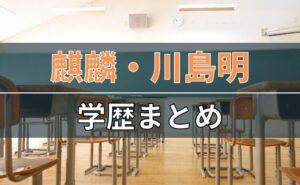 麒麟・川島明さんの学歴まとめ